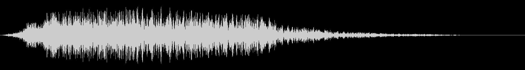 超高速で駆け抜ける音の未再生の波形