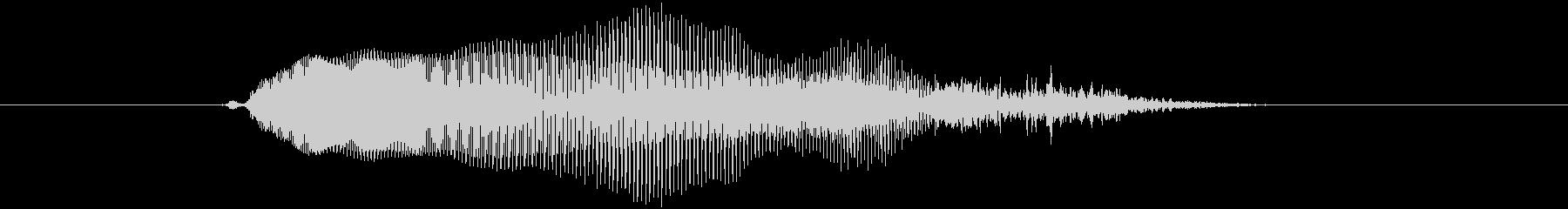 「うぅわっ!」の未再生の波形