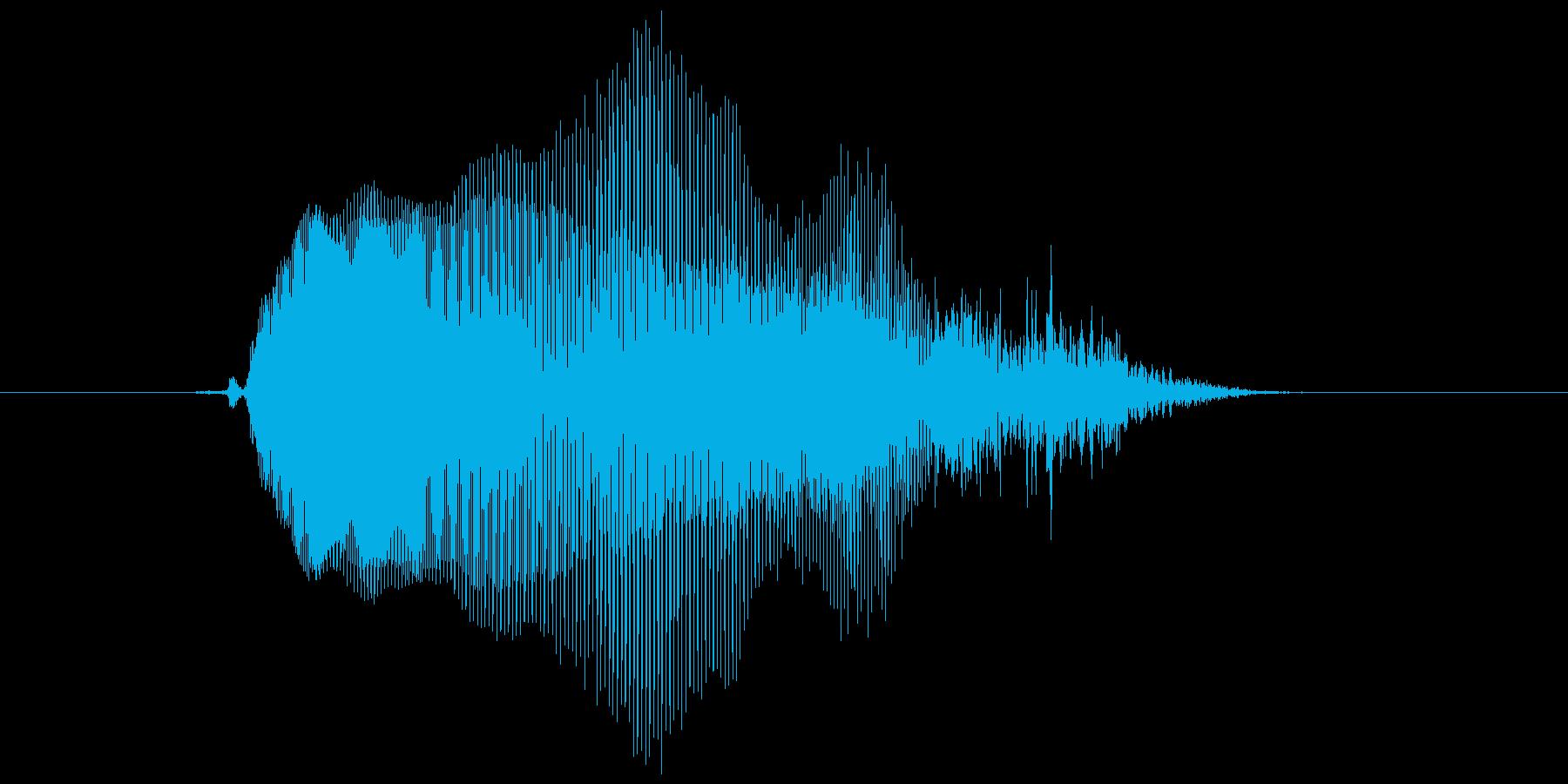 「うぅわっ!」の再生済みの波形