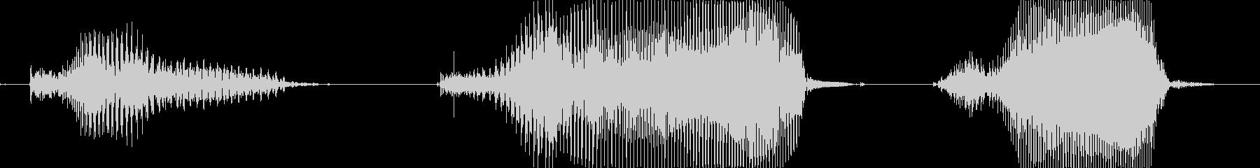 激アツ!の未再生の波形