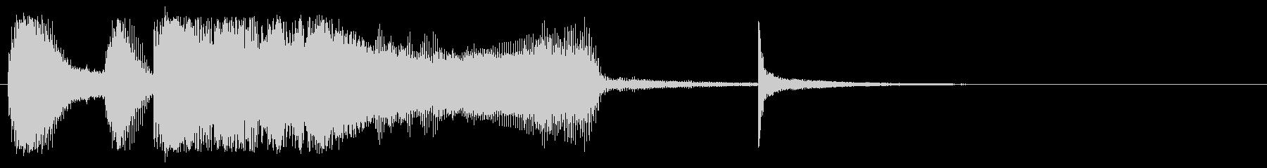 大失敗のファンファーレ 小さなタライの音の未再生の波形