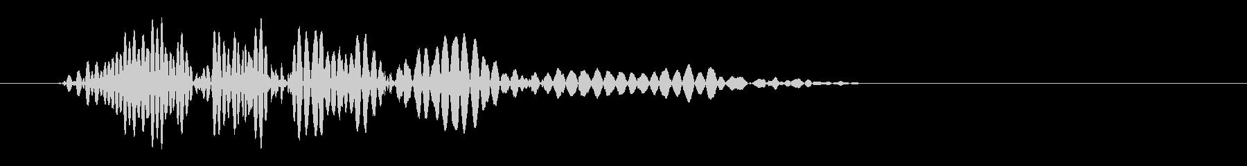 ヒュンっ!(風切り効果音)の未再生の波形