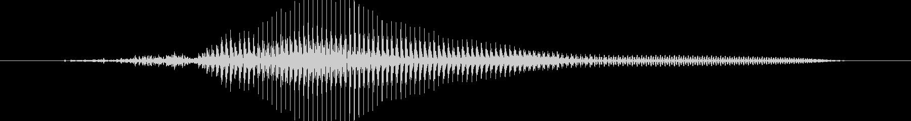ちゃん!(子供)【終わりの合図など】の未再生の波形