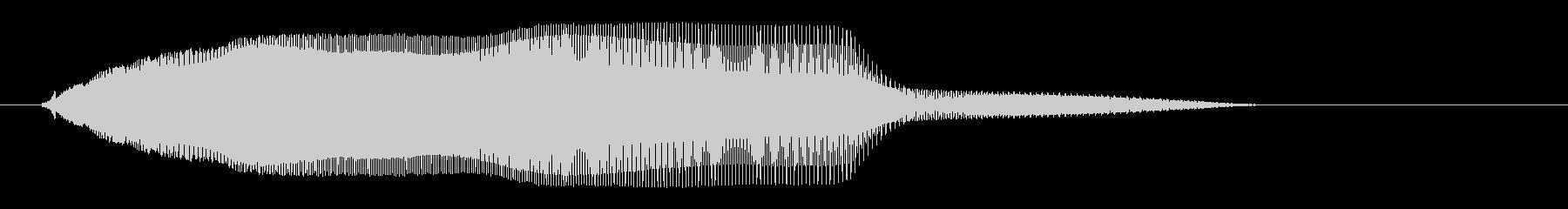 ヒュウー(はっきりとした効果音)の未再生の波形
