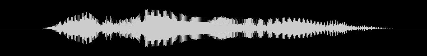 鳴き声 女性の叫びはい04の未再生の波形