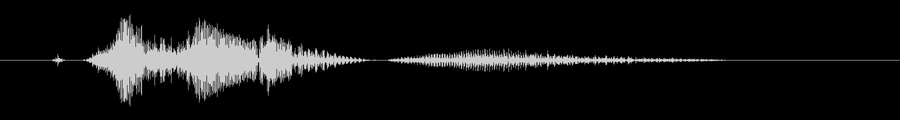 ぐあっ!(Type-D)の未再生の波形