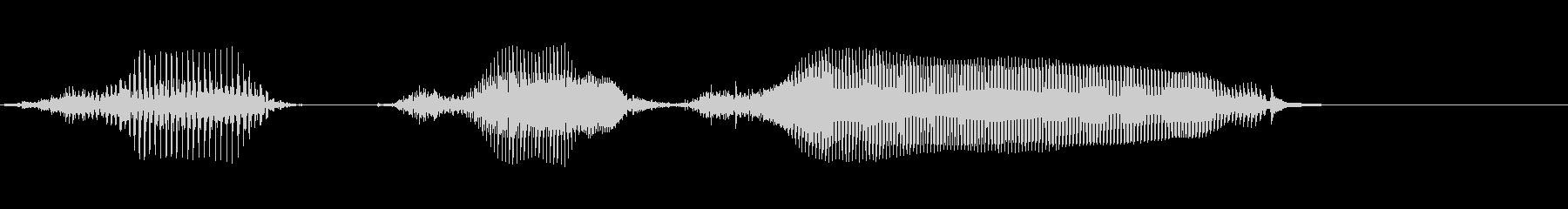 80(は↓ちじゅう↑)の未再生の波形