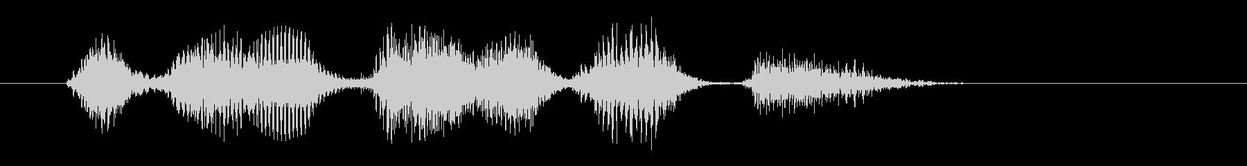 コンピューター、男性の声:最終的な...の未再生の波形