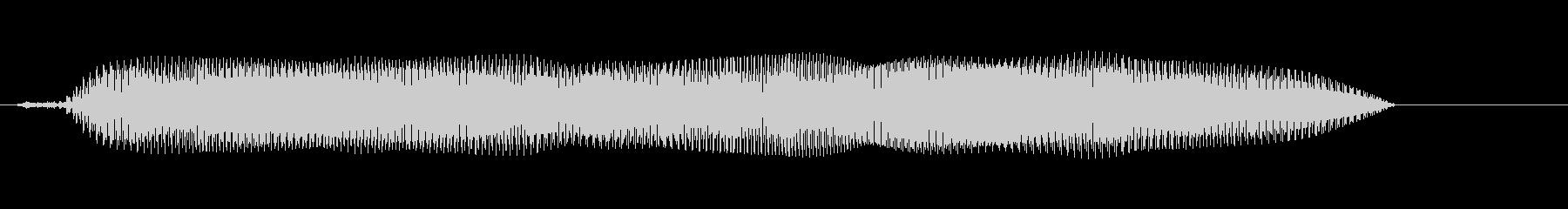 ブオーという大きい船が鳴らす汽笛のSEの未再生の波形