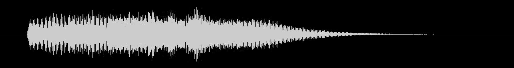 チャラララーン(秘密が明らかになる感じ)の未再生の波形