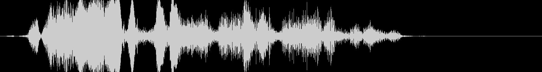 小型モンスターの笑い声01の未再生の波形