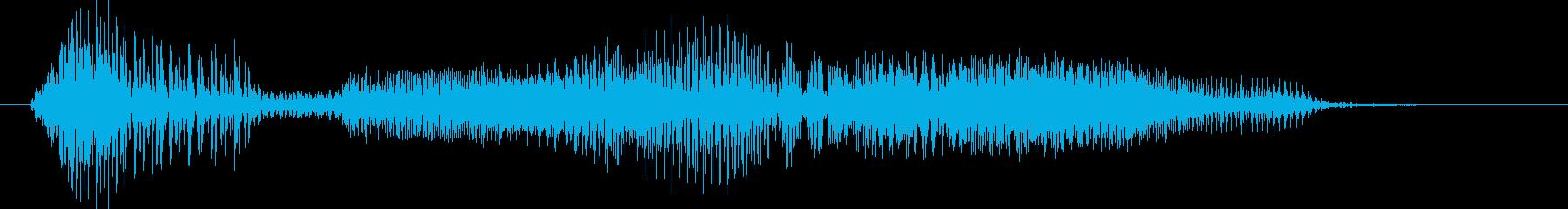 江戸っ子風「あのやろう」の再生済みの波形