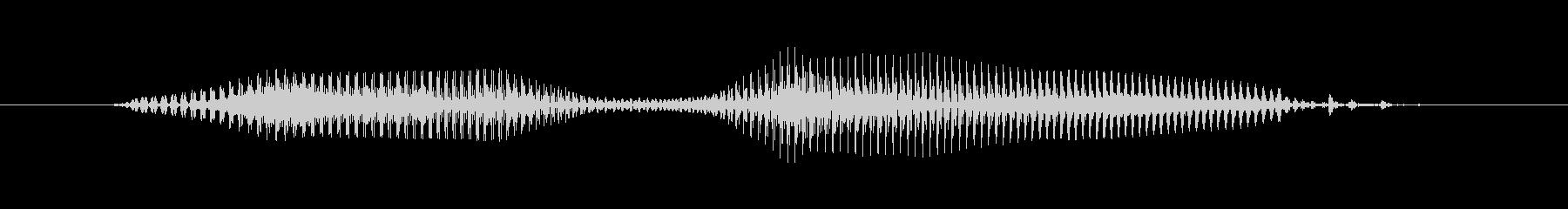 「ヤダ」11歳男の子の未再生の波形