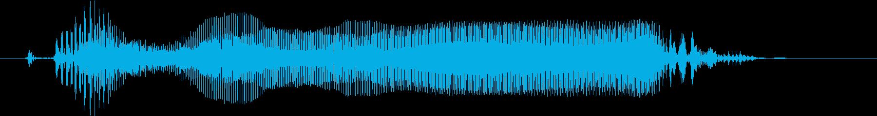 おはよーっ!(可愛い女の子、ぶりっ子な)の再生済みの波形