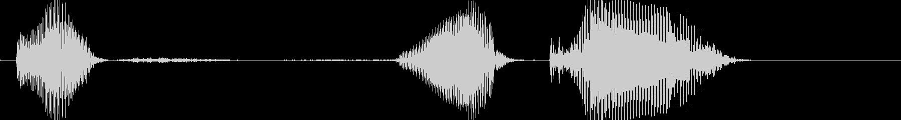 …お、おっけーの未再生の波形