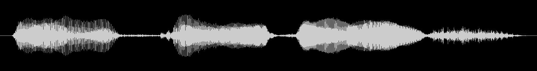 了解ですの未再生の波形