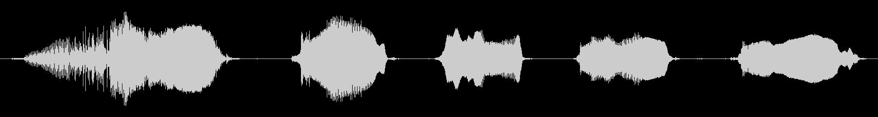ハーッハッハッハの未再生の波形