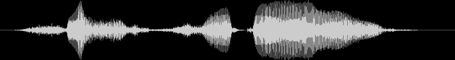 さっすがー!【ロリキャラの褒めボイス】の未再生の波形