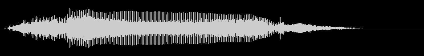 「イエイ!」2の未再生の波形