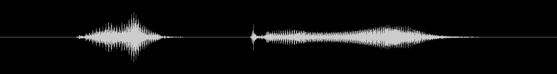 オッケーの未再生の波形