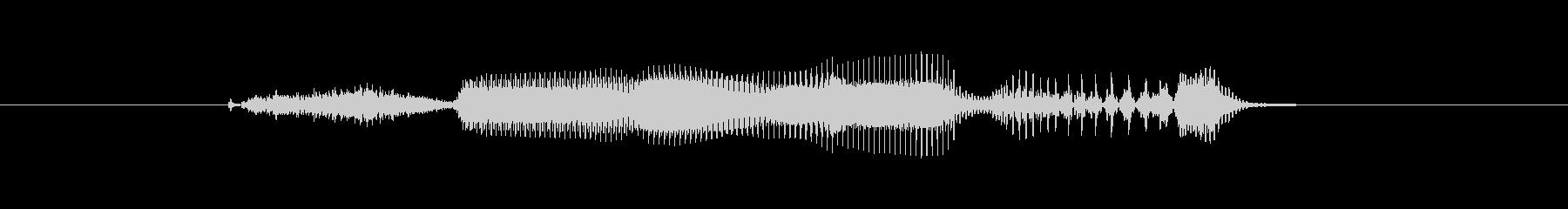 【確認】そう思えるん?(関西弁)の未再生の波形