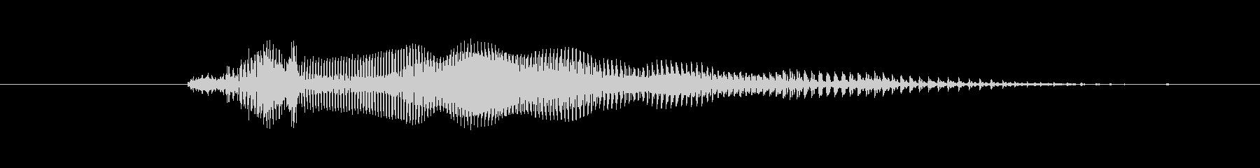 とぁ 和風掛け声 - 男性 -の未再生の波形