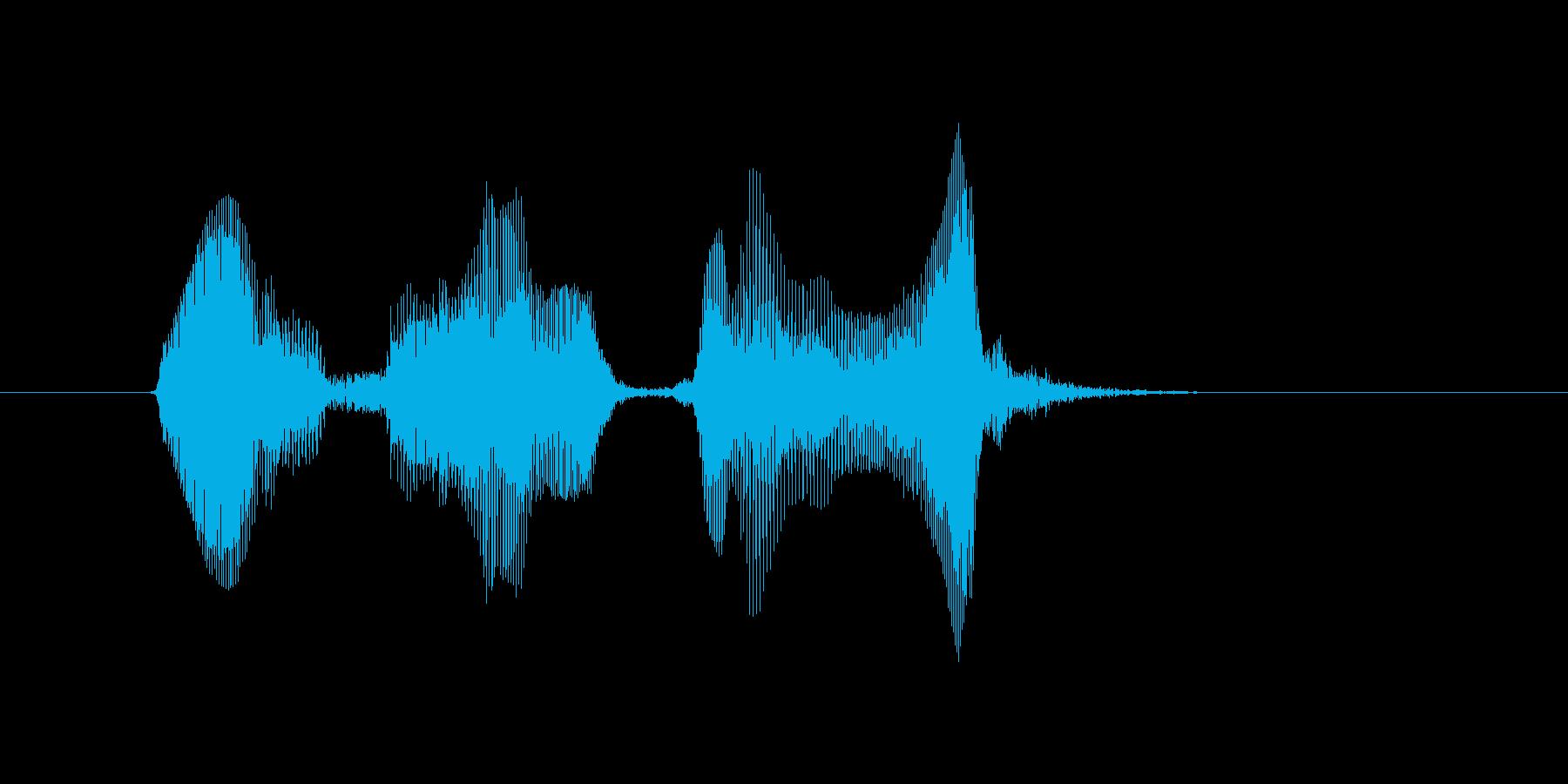うまいぞぉ!の再生済みの波形