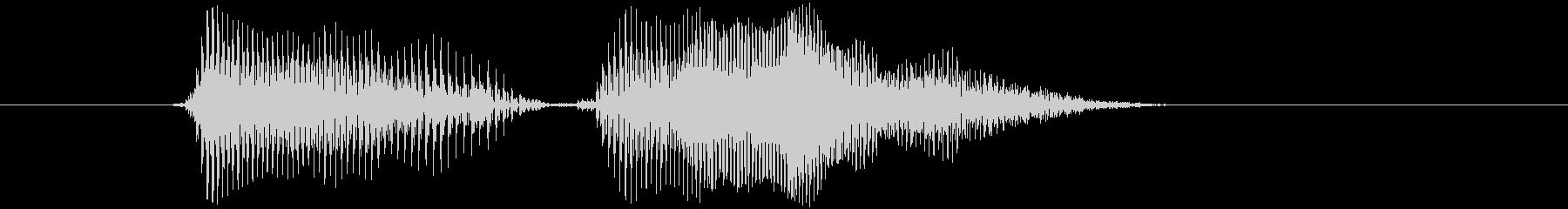 「ドヤドヤ」の未再生の波形