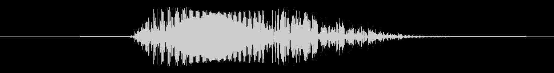 鳴き声 女性ファイトアタックヒット...の未再生の波形