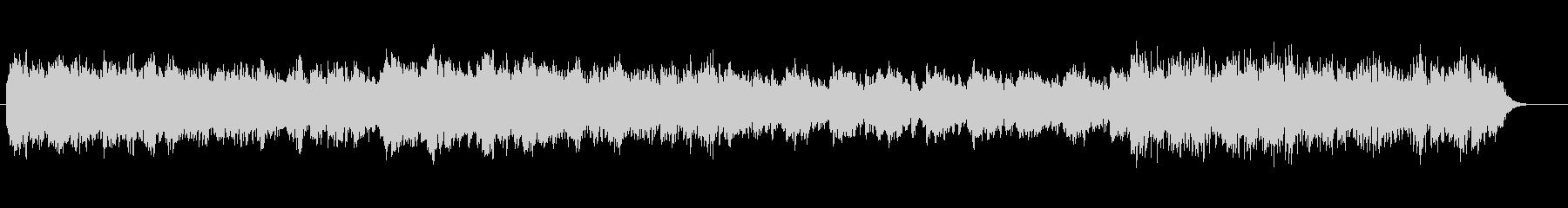 ストリングスによるヒーリングミュージックの未再生の波形