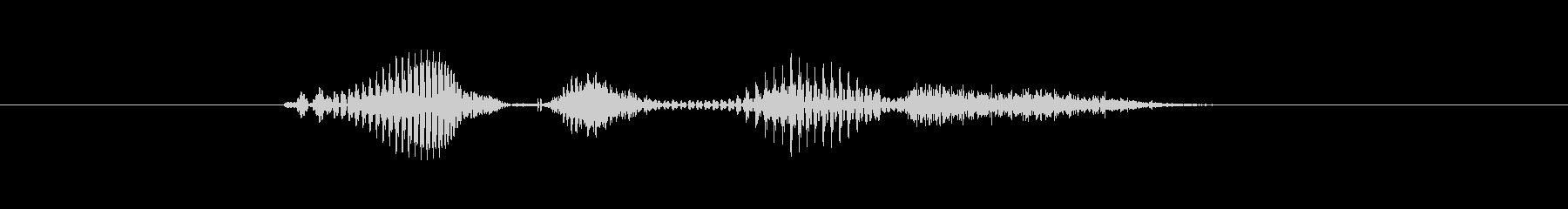 密ですの未再生の波形