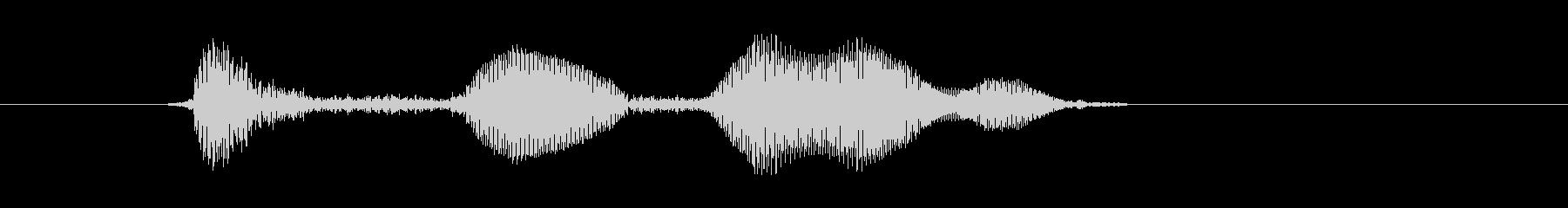 いひひの未再生の波形