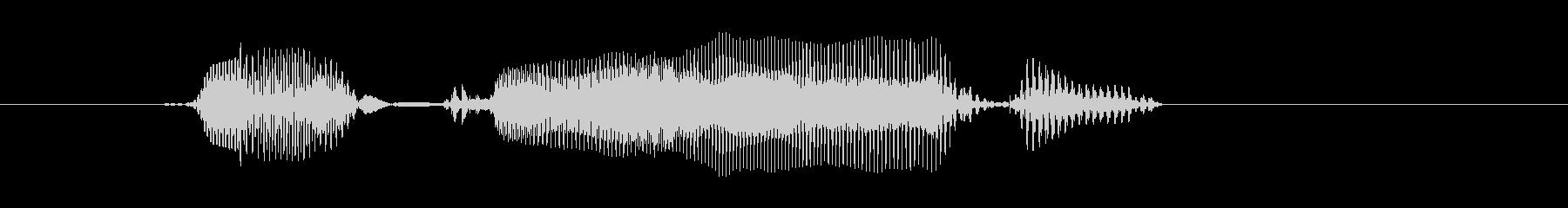 木曜日の未再生の波形