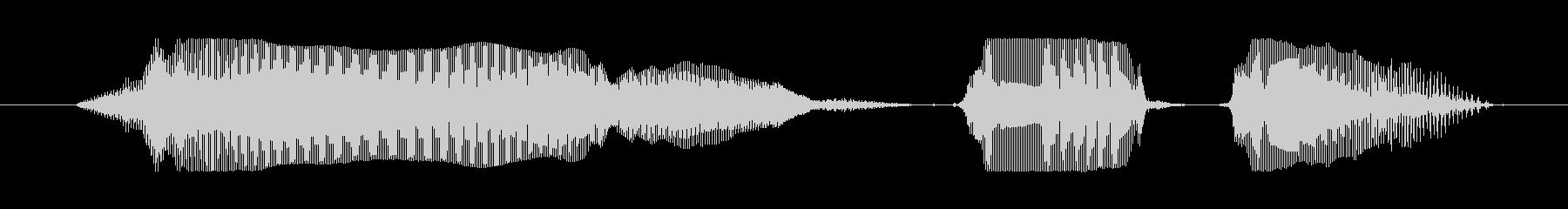 よーいスタート(子供の声)の未再生の波形