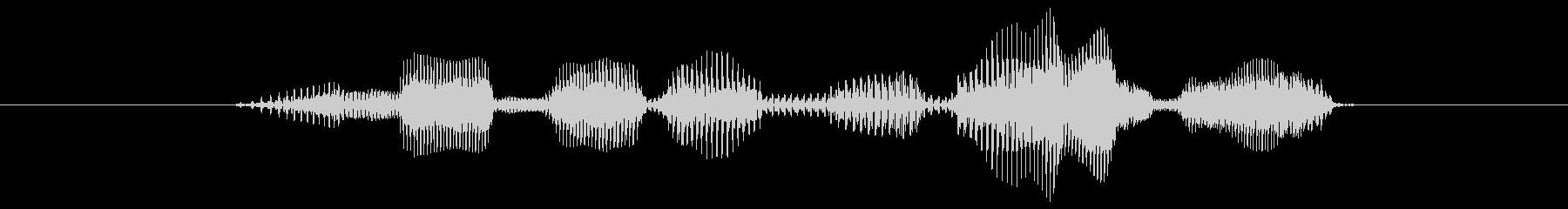 「今ならもらえる」の未再生の波形
