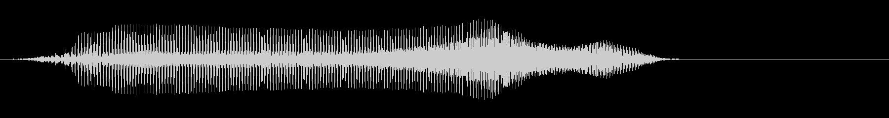 はーい!の未再生の波形