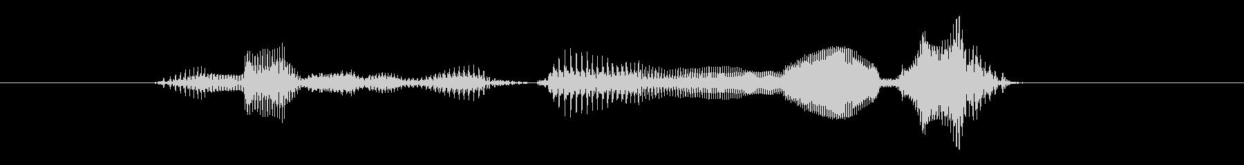 「今すぐダウンロード」の未再生の波形