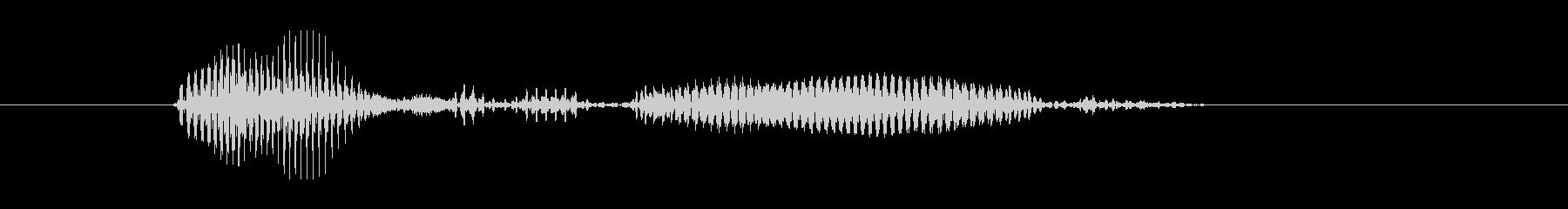 1 今すぐダウンロード渋い声の未再生の波形