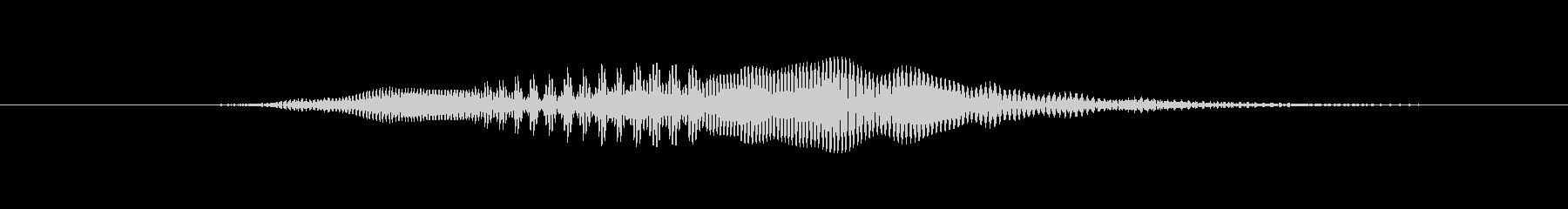 鳴き声 女性01応援すごい02の未再生の波形