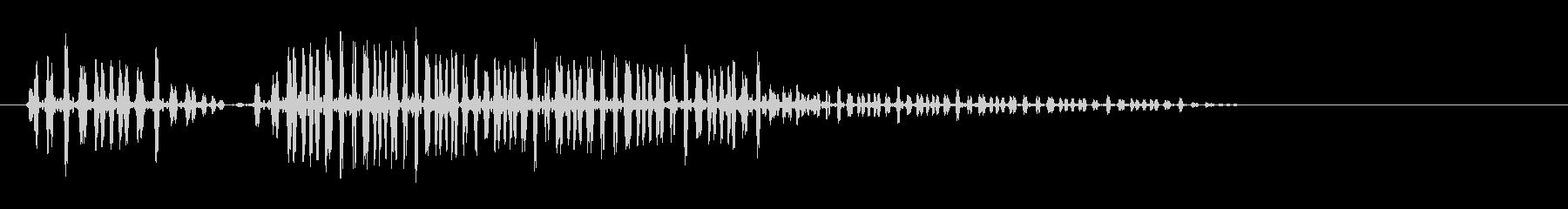 プハァ〜(やや高音)の未再生の波形