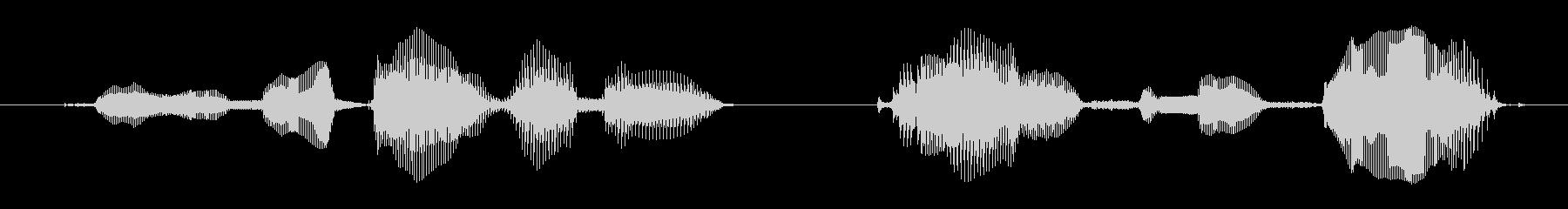 次の動画でお会いしましょうの未再生の波形