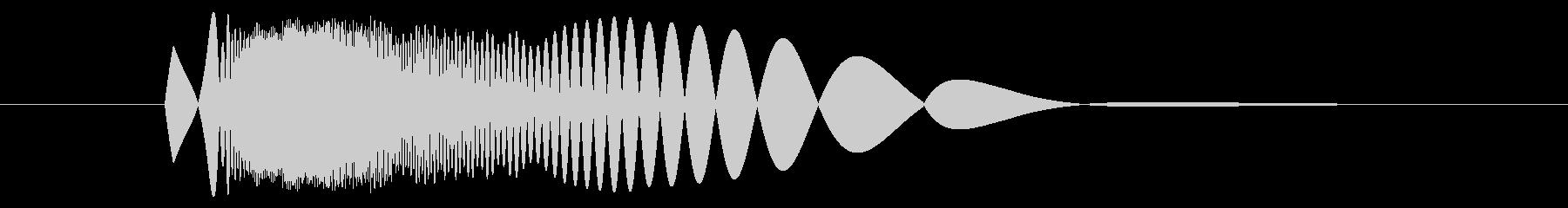 ピュンの未再生の波形