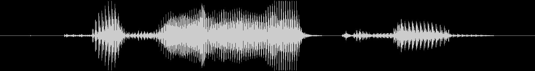 数え役満の未再生の波形