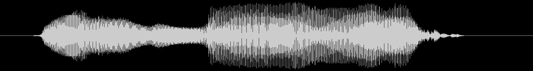 うまい!2【ロリキャラの褒めボイス】の未再生の波形