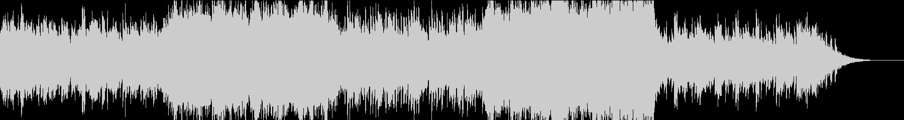 現代的 交響曲 クラシック モダン...の未再生の波形