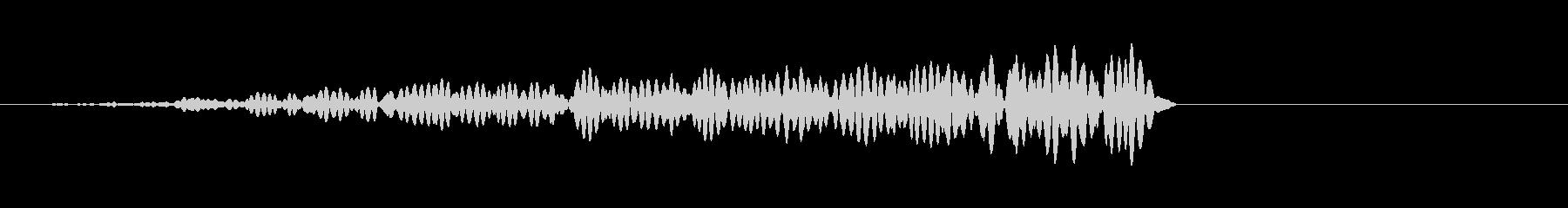 ズォォ、通過する音の未再生の波形