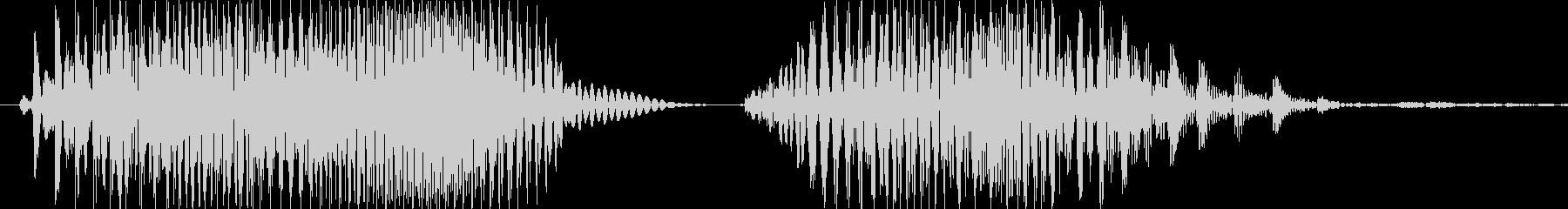 アウト!の未再生の波形