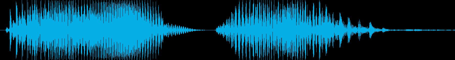 アウト!の再生済みの波形