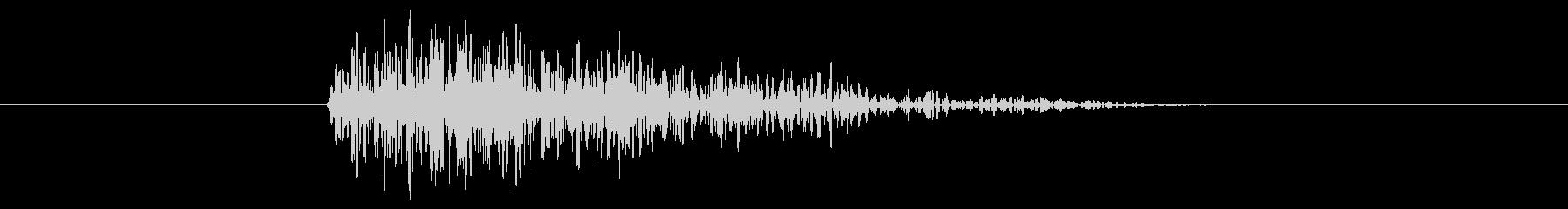 「バーン」という破裂系のダメージ音の未再生の波形