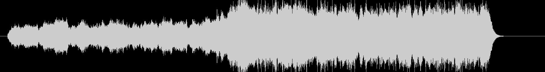 壮大なストリングス曲の未再生の波形